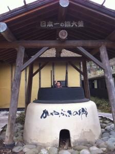 日本一の大釜