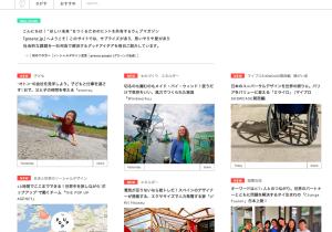 """""""ほしい未来は、つくろう。""""のgreenz.jpで紹介されました!"""