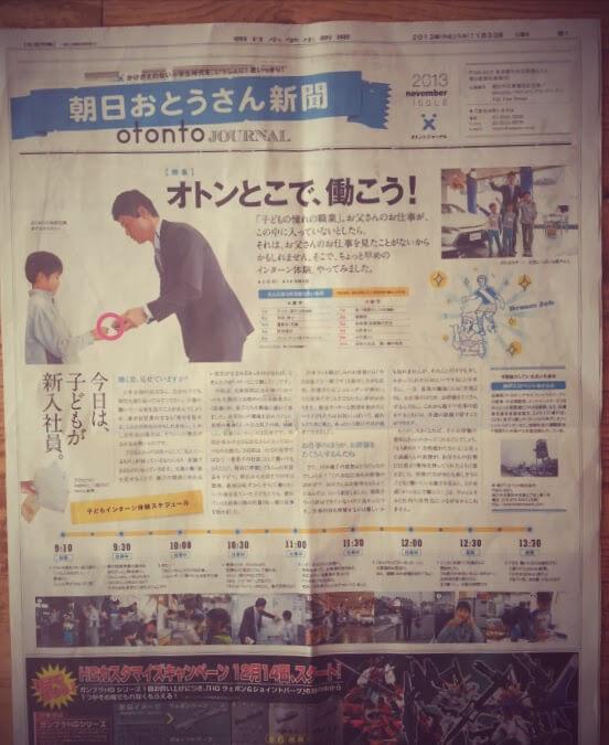 朝日おとうさん新聞2