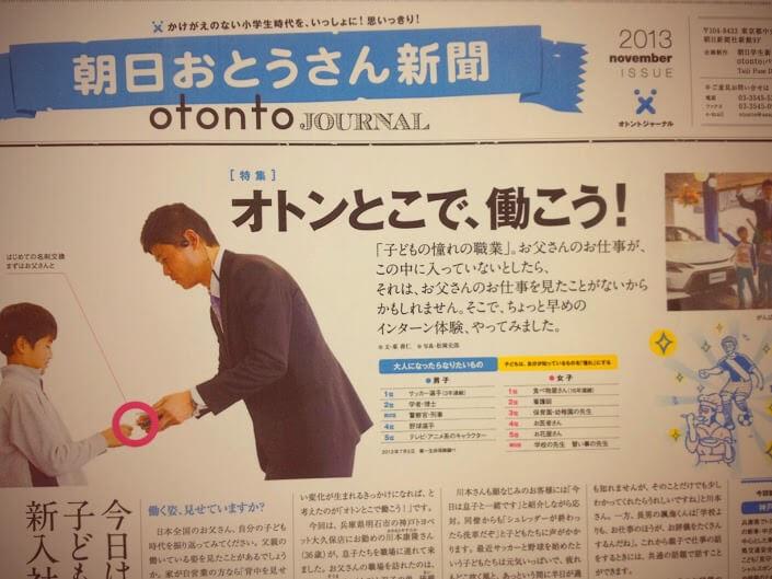 朝日おとうさん新聞 otonto JOURNAL 本日創刊!!【家訓づくり 子育て 家族ブランディング】