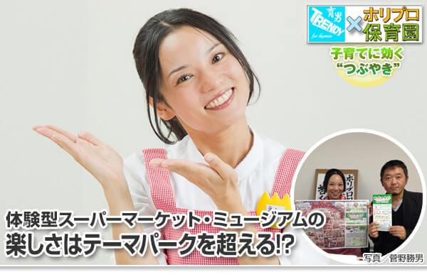 日経トレンディネット×ホリプロ保育園