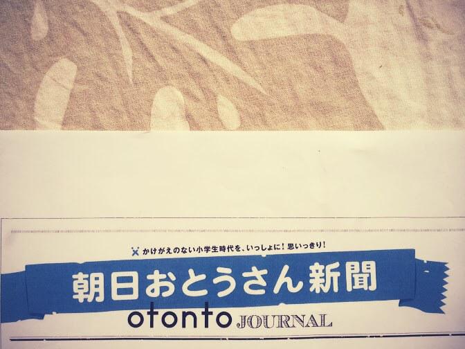 2/8(土)朝日おとうさん新聞otonto JOURNAL第2号出ますー 。