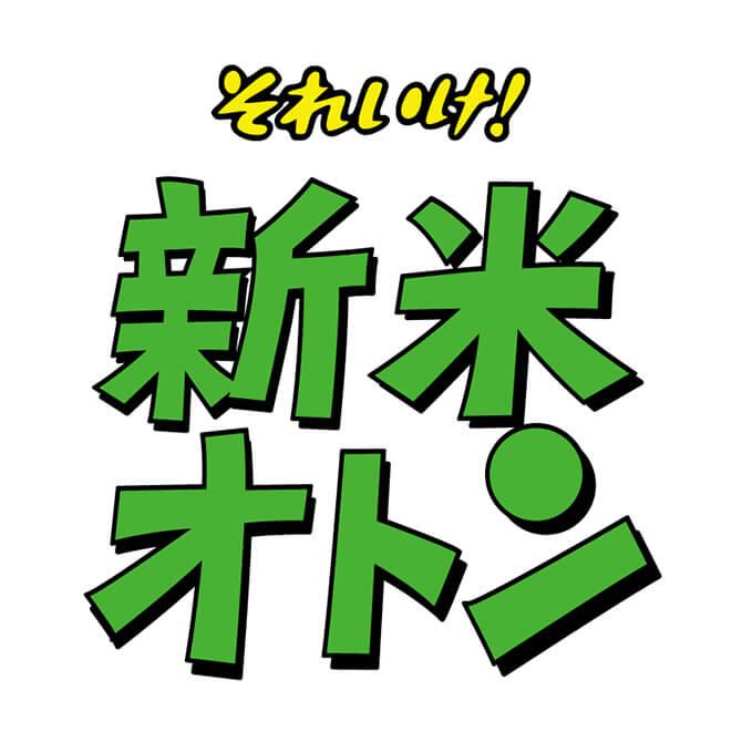新米オトン、生まれ変わる!?