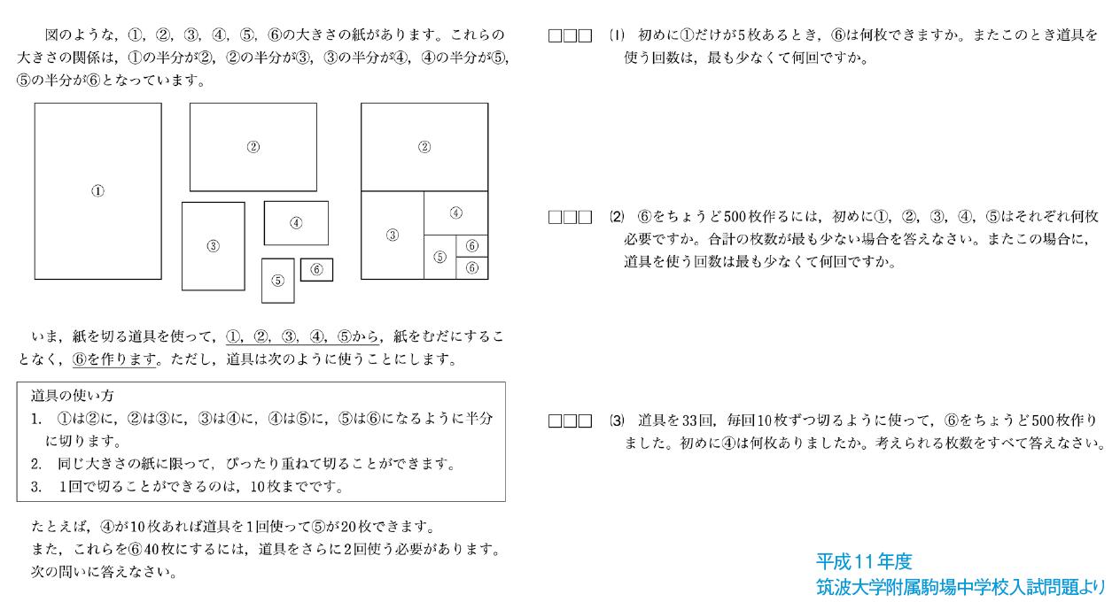 OJ9_2_mondai