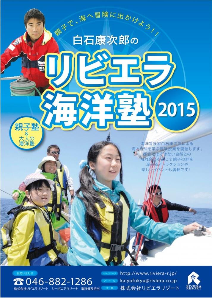 kaiyojuku2015