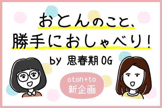 by思春期OG_バナー_2_0323_fin