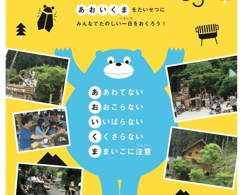 【夏休み特集】お出かけに、あおいくま!