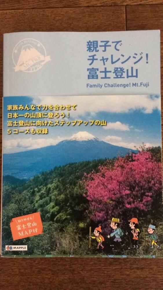 オカンと息子の富士登山、本編です。