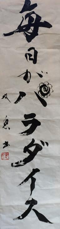 武田双雲さん