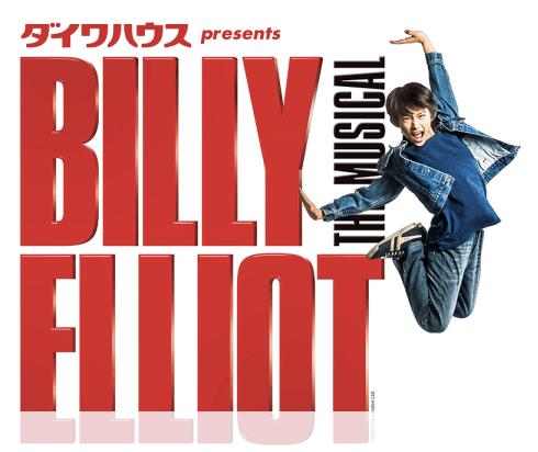 ビリー・エリオット〜リトル・ダンサー