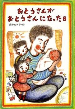 【絵本ガレージ】 父の日に、お父さんがグッとくる絵本たち。