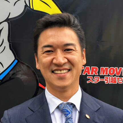 引っ越し会社経営 山本恒夫さん