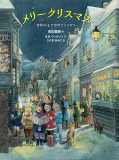 【絵本ガレージ クリスマス編】お父さんがグッとくる絵本たち。
