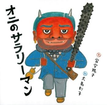 【お父さんの絵本ガレージ】オニ編