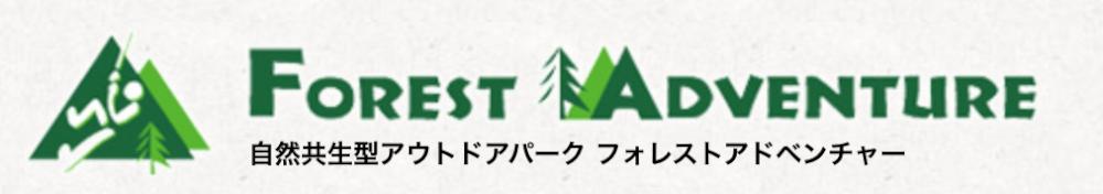 全国にありますよ!お近くの森ぜひ!