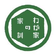 岩崎弥太郎、岩崎家の7つの家訓〜【家訓づくり 子育て 家族ブランディング】