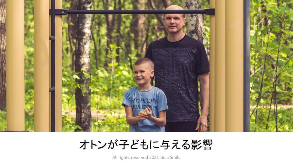 オトンが子どもに与える影響