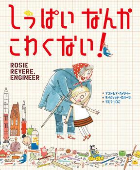 Rosie-cover-再再B+帯H1